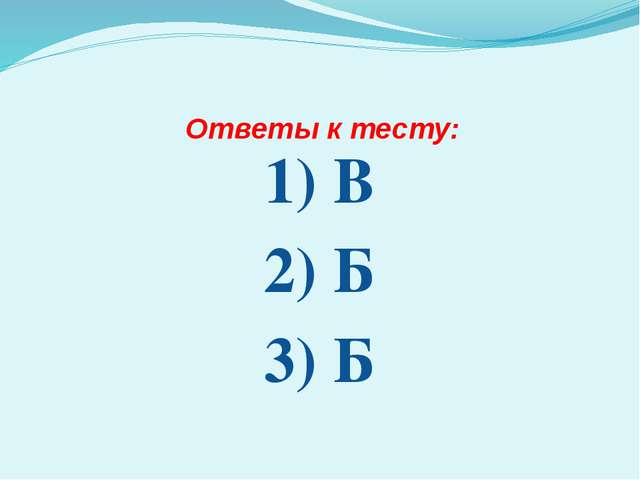 Ответы к тесту: 1) В 2) Б 3) Б
