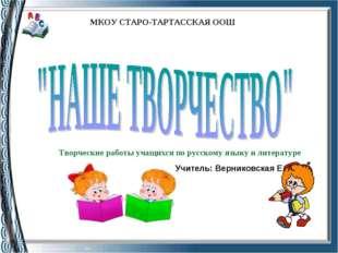 МКОУ СТАРО-ТАРТАССКАЯ ООШ Творческие работы учащихся по русскому языку и лите