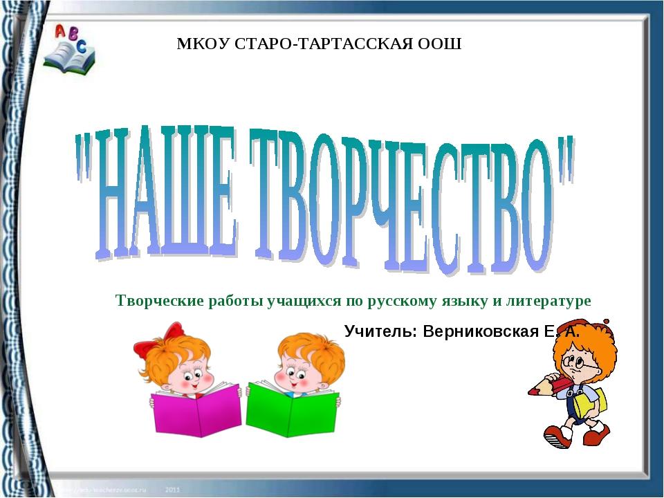 МКОУ СТАРО-ТАРТАССКАЯ ООШ Творческие работы учащихся по русскому языку и лите...