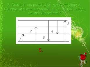 7. Атомның энергетикалық деңгейлерінде ең жоғары жиіліктегі фотонның сәуле жұ