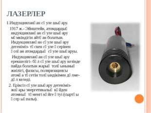 ЛАЗЕРЛЕР 1.Индукцияланған сәуле шығару. 1917 ж.- Эйнштейн, атомдардың индукци