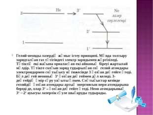 Гелий-неонды лазердің жұмыс істеу принципі. Мұнда толтыру зарядталған газ түт
