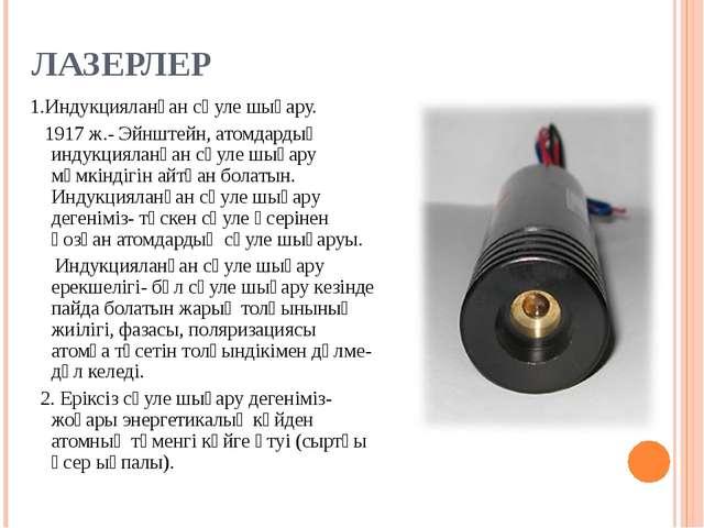 ЛАЗЕРЛЕР 1.Индукцияланған сәуле шығару. 1917 ж.- Эйнштейн, атомдардың индукци...