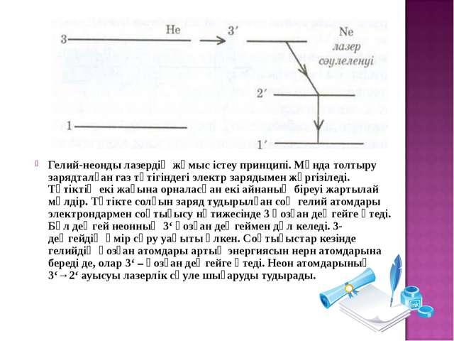 Гелий-неонды лазердің жұмыс істеу принципі. Мұнда толтыру зарядталған газ түт...