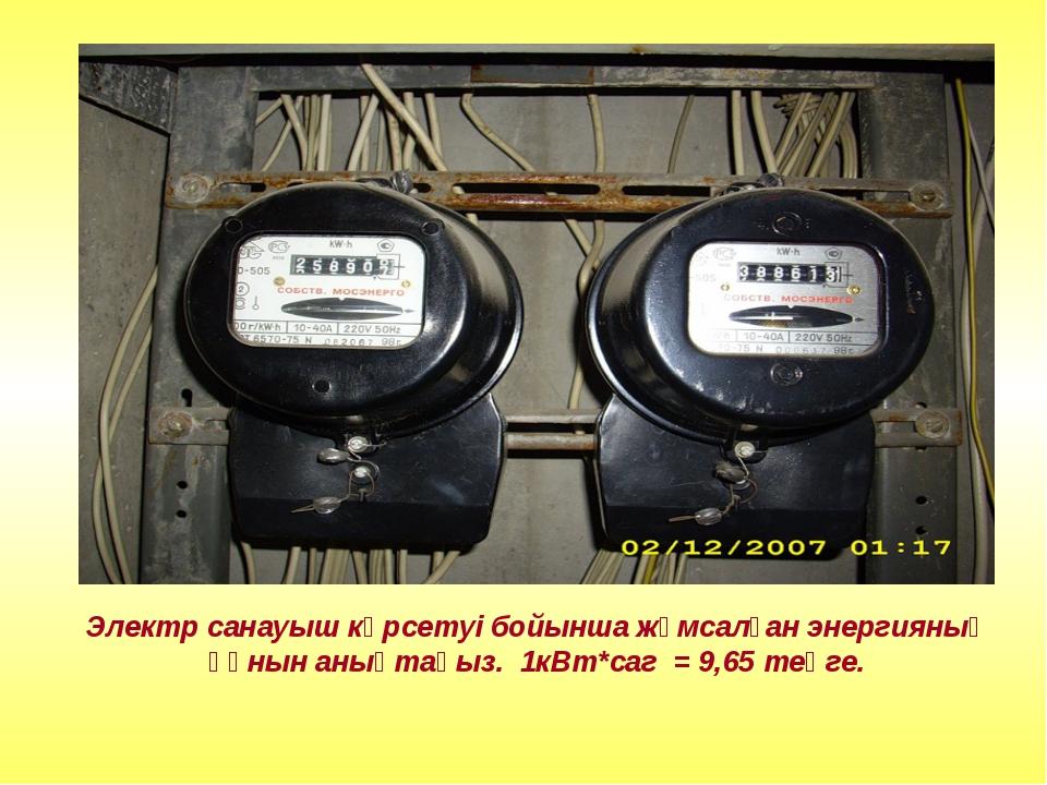 Электр санауыш көрсетуi бойынша жұмсалған энергияның құнын анықтаңыз. 1кВт*с...