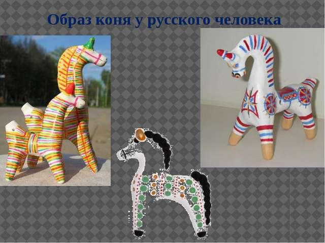 Образ коня у русского человека