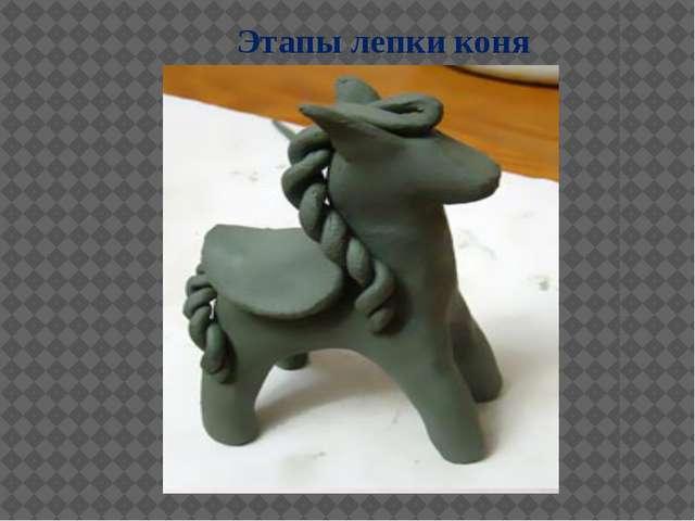Этапы лепки коня