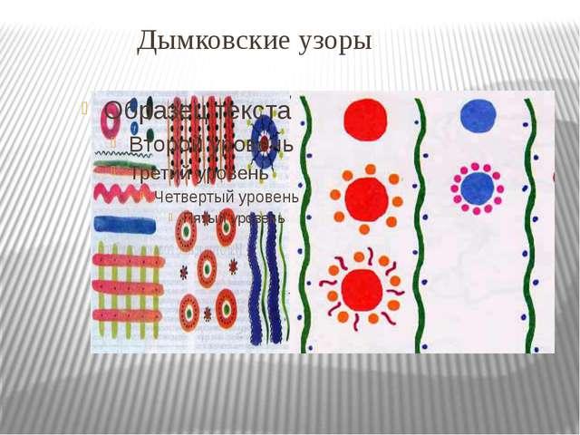 Дымковские узоры