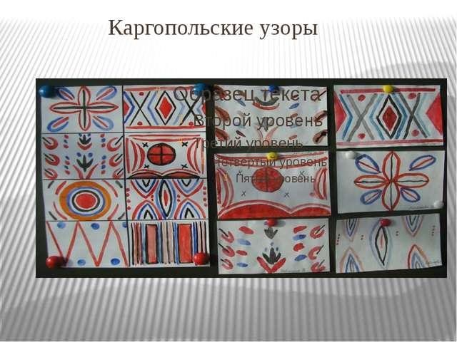 Каргопольские узоры
