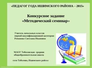 Учитель начальных классов первой квалификационной категории Романова Светлан