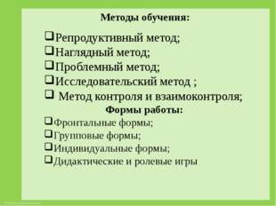 . Методы обучения: Репродуктивный метод; Наглядный метод; Проблемный метод; И