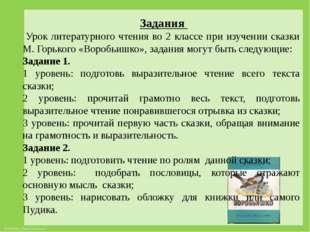 Задания Урок литературного чтения во 2 классе при изучении сказки М. Горьког