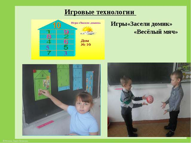 Игровые технологии Игры«Засели домик» «Весёлый мяч» © Фокина Лидия Петровна