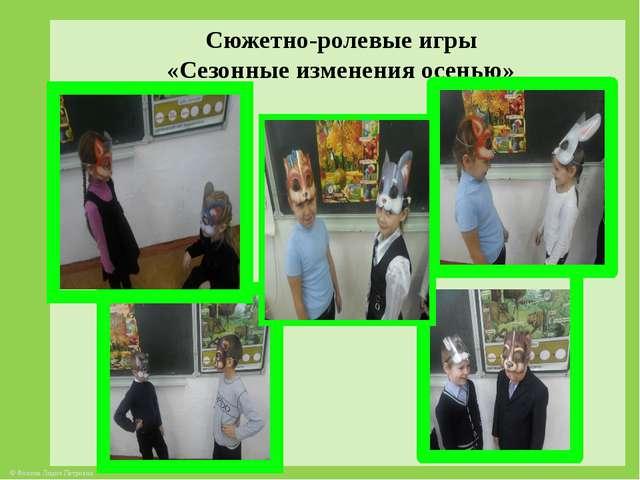 Сюжетно-ролевые игры «Сезонные изменения осенью» © Фокина Лидия Петровна