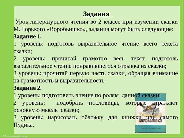 Задания Урок литературного чтения во 2 классе при изучении сказки М. Горьког...
