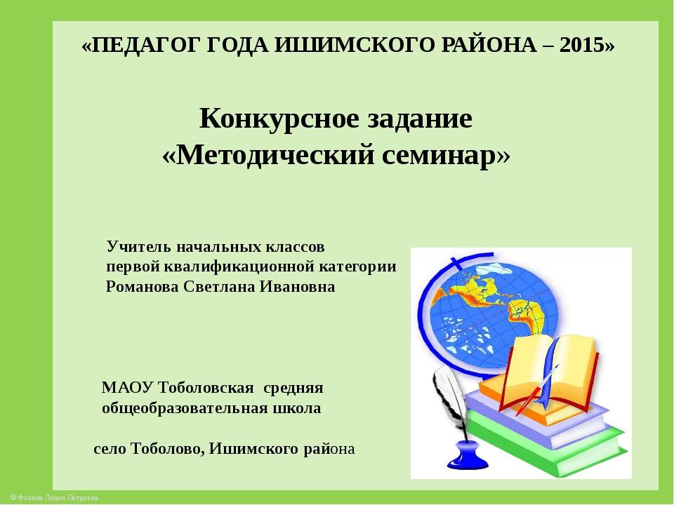 Учитель начальных классов первой квалификационной категории Романова Светлан...