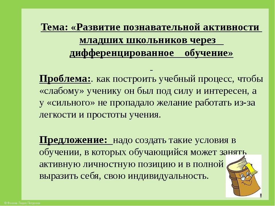 Тема: «Развитие познавательной активности младших школьников через дифференци...