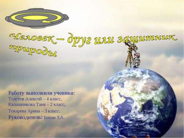 Работу выполнили ученики: Толстов Алексей – 4 класс, Калашникова Таня – 2 кла...