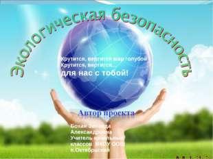 Бохан Зинаида Александровна Учитель начальных классов МКОУ ООШ п.Октябрьский