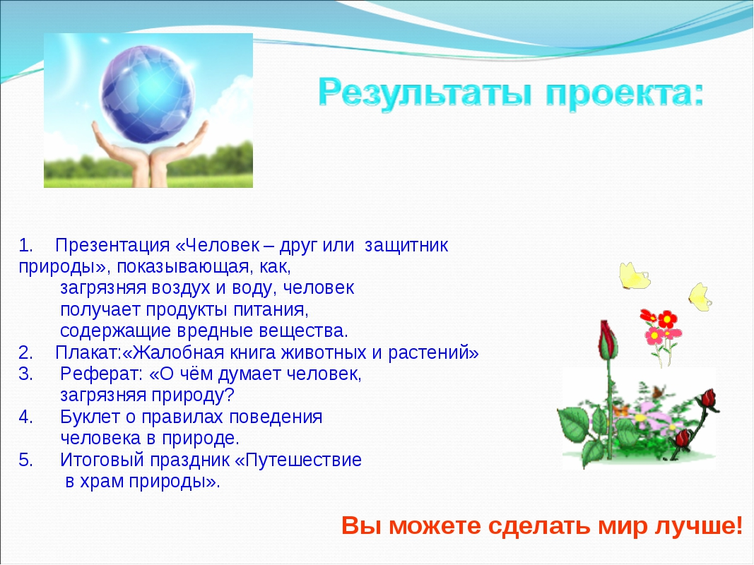 1. Презентация «Человек – друг или защитник природы», показывающая, как, ...