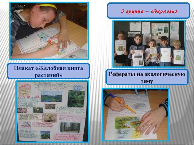 3 группа – «Экологи» Плакат «Жалобная книга растений» Рефераты на экологичес...