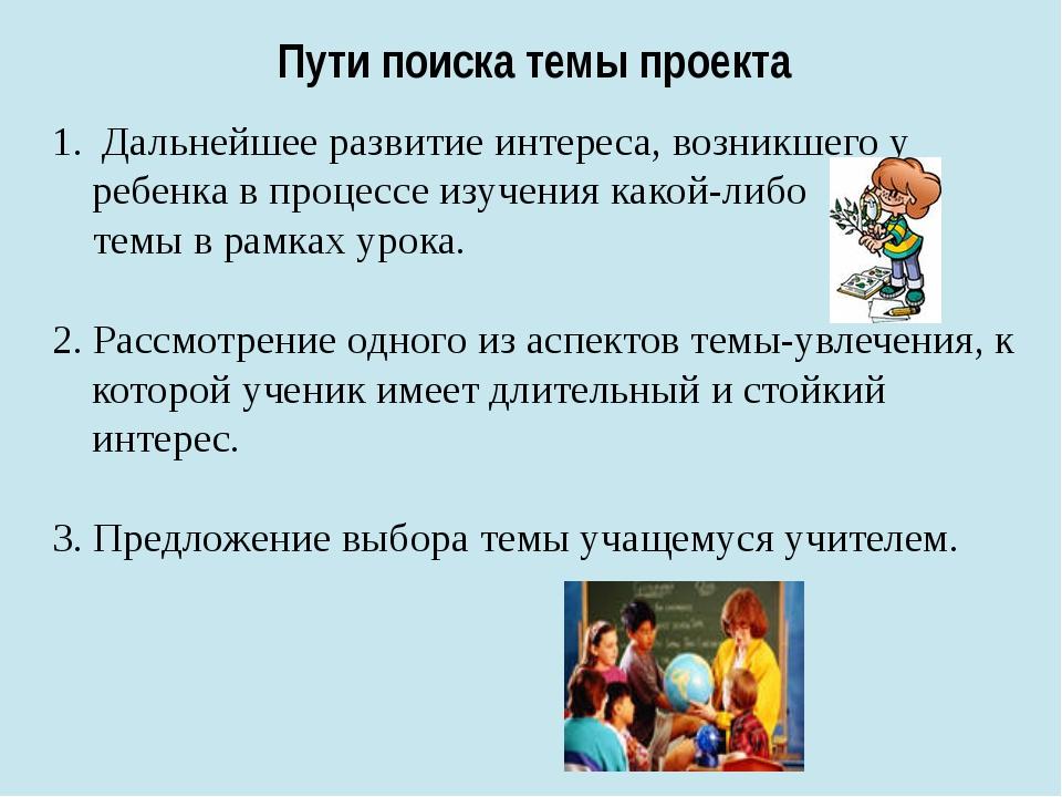 Пути поиска темы проекта Дальнейшее развитие интереса, возникшего у ребенка в...