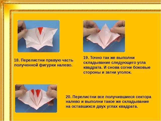 18. Перелистни правую часть полученной фигурки налево. 19. Точно так жевыпол...