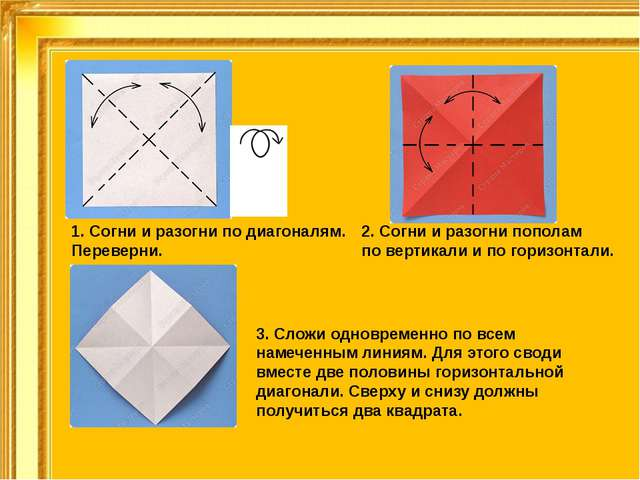 1. Согни иразогни подиагоналям. Переверни. 2. Согни иразогни пополам пове...