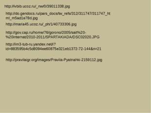 http://ivbib.ucoz.ru/_nw/0/39011338.jpg http://do.gendocs.ru/pars_docs/tw_ref