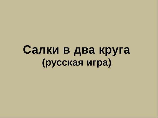 Салки в два круга (русская игра)
