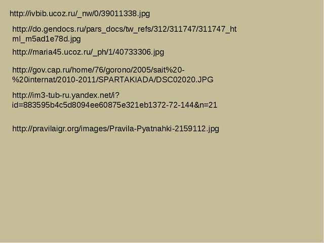 http://ivbib.ucoz.ru/_nw/0/39011338.jpg http://do.gendocs.ru/pars_docs/tw_ref...