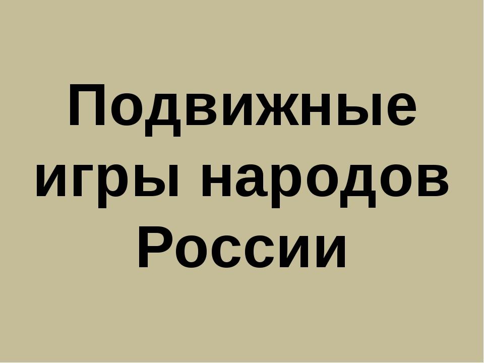 Подвижные игры народов России