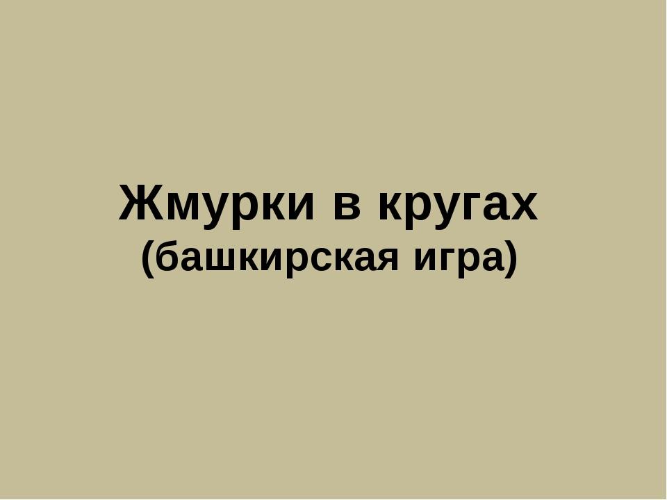 Жмурки в кругах (башкирская игра)
