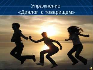 Упражнение «Диалог с товарищем» Проблемные ситуации