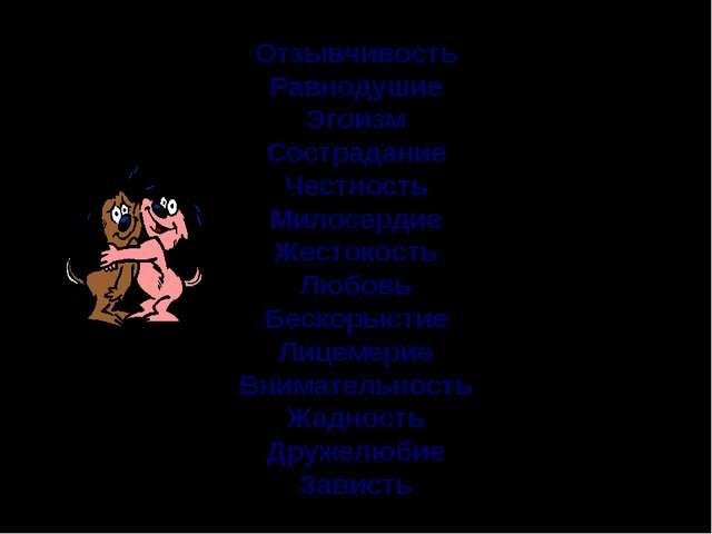 Отзывчивость Равнодушие Эгоизм Сострадание Честность Милосердие Жестокость Лю...