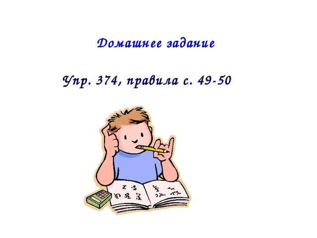 Домашнее задание Упр. 374, правила с. 49-50