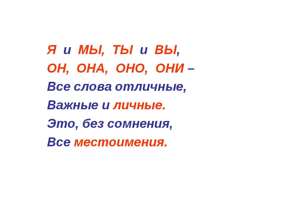 Я и МЫ, ТЫ и ВЫ, ОН, ОНА, ОНО, ОНИ – Все слова отличные, Важные и лич...
