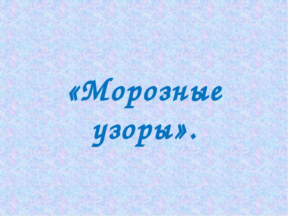 «Морозные узоры».