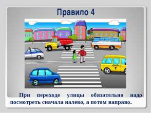 Правило 4 При переходе улицы обязательно надо посмотреть сначала налево, а по