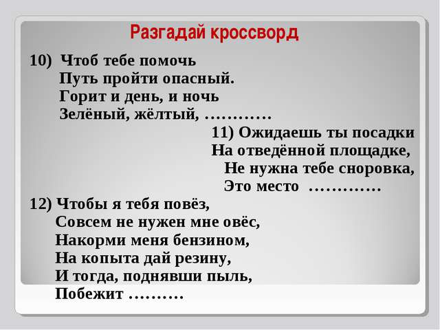 10) Чтоб тебе помочь Путь пройти опасный. Горит и день, и ночь Зелёный, жёлт...