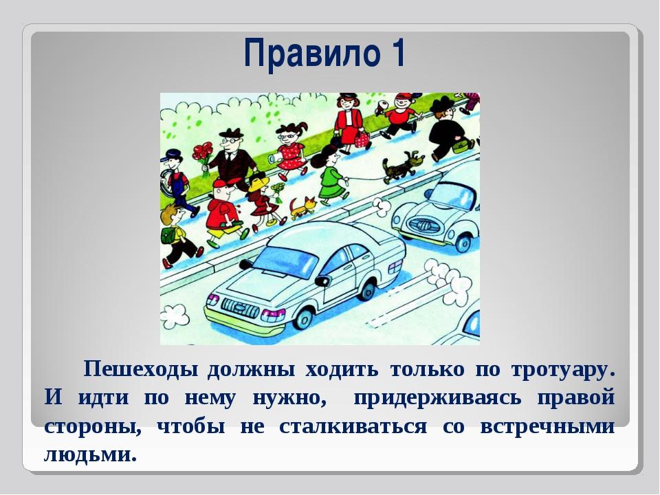 Правило 1 Пешеходы должны ходить только по тротуару. И идти по нему нужно,...