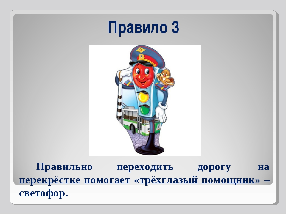 Правило 3 Правильно переходить дорогу на перекрёстке помогает «трёхглазый по...