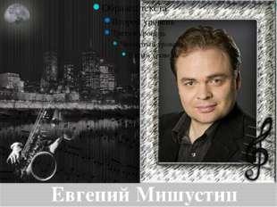 Евгений Мишустин