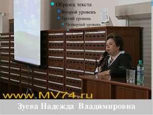 Зуева Надежда Владимировна