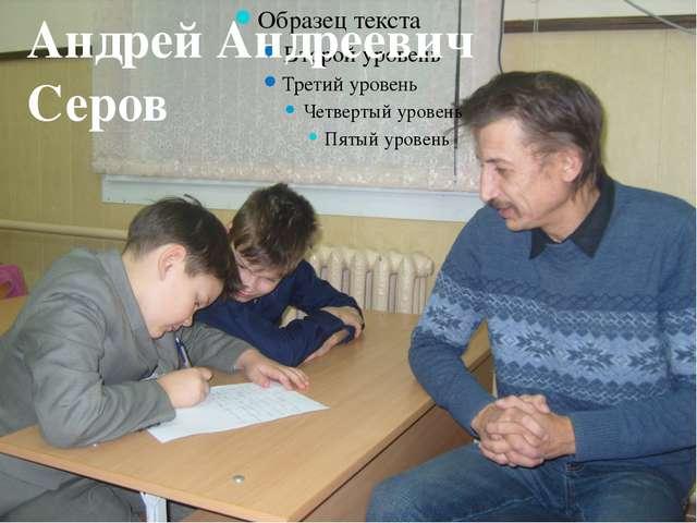 Андрей Андреевич Серов