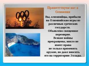 Приветствуем вас в Олимпии Вы, олимпийцы, прибыли на Олимпийские игры из разл