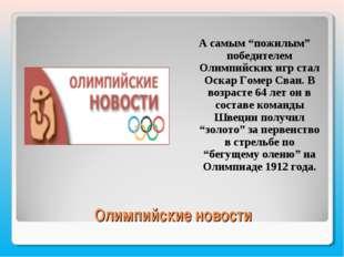 """Олимпийские новости  А самым """"пожилым"""" победителем Олимпийских игр стал Оска"""