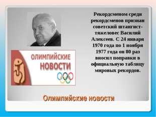 Олимпийские новости Рекордсменом среди рекордсменов признан советский штанги