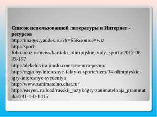 Список использованной литературы и Интернет - ресурсов http://images.yandex.r