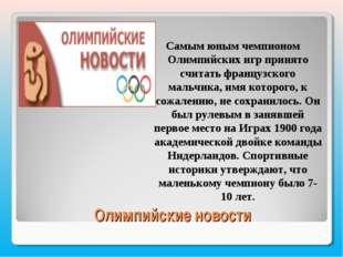 Олимпийские новости  Самым юным чемпионом Олимпийских игр принято считать фр